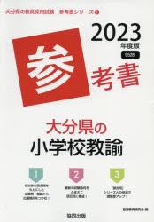 NEW 新着セール '23 大分県の小学校教諭参考書