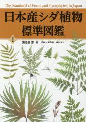 日本産シダ植物標準図鑑 信用 1 正規販売店