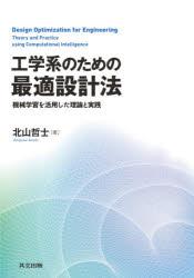 工学系のための最適設計法 18%OFF 贈与 機械学習を活用した理論と実践