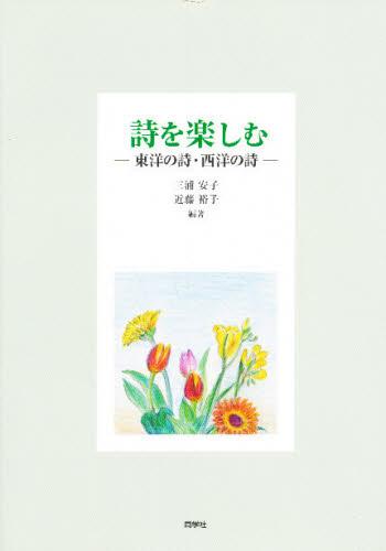 人気ショップが最安値挑戦 詩を楽しむ-東洋の詩 春の新作シューズ満載 西洋の詩-