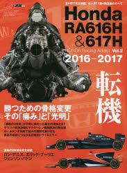 Honda RA616H 617H 2016-2017 低廉 光明 と 痛み <セール&特集> 転機勝つための骨格変更その