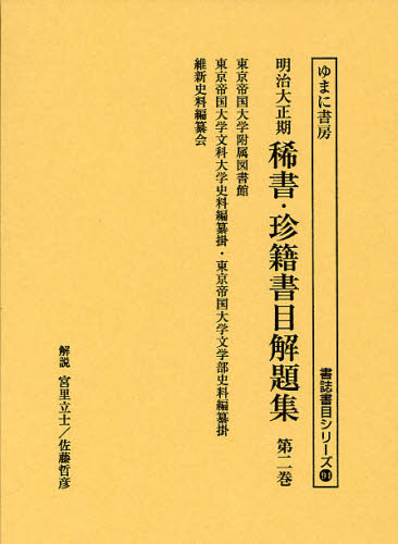 明治大正期稀書 珍籍書目解題集 第2巻 定番 復刻 大幅値下げランキング
