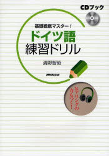 お中元 CDブック 優先配送 ドイツ語練習ドリル