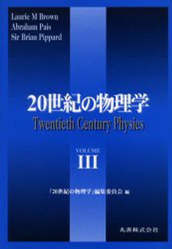 20世紀の物理学 Volume3 普及版
