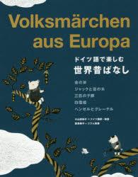 全店販売中 ドイツ語で楽しむ世界昔ばなし 春の新作続々