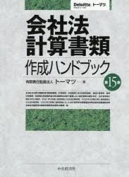 ☆送料無料☆ 授与 当日発送可能 会社法計算書類作成ハンドブック