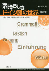 セール品 素晴らしきドイツ語の世界 OUTLET SALE あなたへの敬意 から生まれた言語
