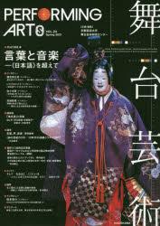 春の新作続々 ●日本正規品● 舞台芸術 24