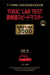 TOEIC L R 7つの戦略で必須3000語を完全攻略 デポー 送料無料でお届けします TEST英単語スピードマスターmini☆van 3000