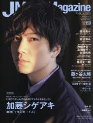 店 J Movie Magazine 2021 毎週更新 映画を中心としたエンターテインメントビジュアルマガジン Vol.69