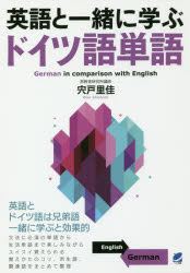 至上 英語と一緒に学ぶドイツ語単語 高品質新品