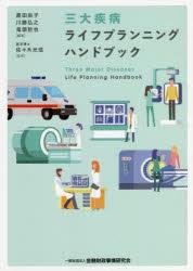 送料無料カード決済可能 三大疾病ライフプランニングハンドブック 出荷