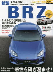 35%OFF 往復送料無料 スバル新型BRZ スポーツカーの新価値創造