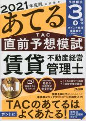 本試験をあてるTAC直前予想模試賃貸不動産経営管理士 2021年度版 百貨店 出色