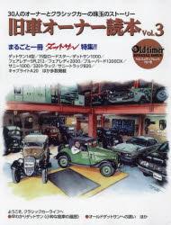 旧車オーナー読本 30人のオーナーとクラシックカーの珠玉のストーリー Vol.3 メーカー直売 舗