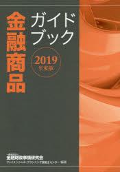 金融商品ガイドブック 贈呈 国内送料無料 2019年度版