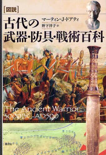 毎日がバーゲンセール 送料無料カード決済可能 〈図説〉古代の武器 防具 戦術百科