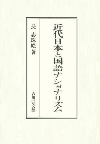 近代日本と国語ナショナリズム 年間定番 希少