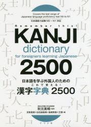 市場 着後レビューで 送料無料 日本語を学ぶ外国人のためのこれで覚える 漢字字典2500