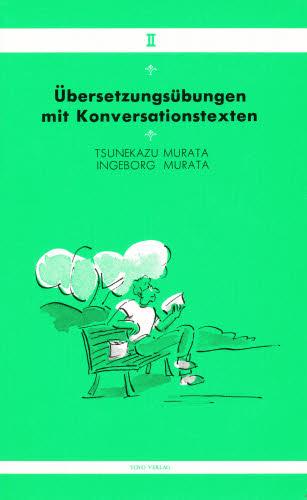 作文と会話 2 第4版 ランキングTOP5 専門店