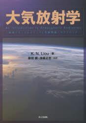 最安値挑戦 大気放射学 引出物 衛星リモートセンシングと気候問題へのアプローチ
