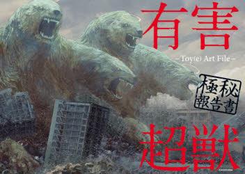 有害超獣極秘報告書 売り込み Toy〈e〉 SALE File Art