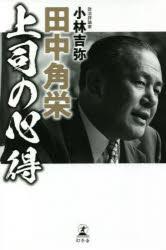 送料0円 一部予約 田中角栄上司の心得