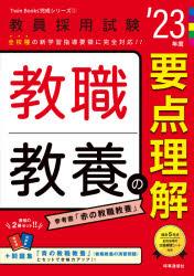 送料無料新品 教職教養の要点理解 日本 '23年度