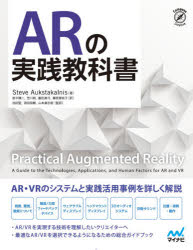 ARの実践教科書 正規品スーパーSALE×店内全品キャンペーン 正規激安