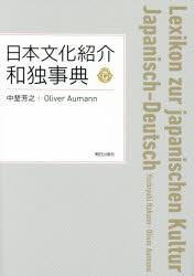 ついに入荷 特別セール品 日本文化紹介和独事典