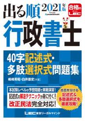 <title>出る順行政書士40字記述式 多肢選択式問題集 購入 2021年版</title>