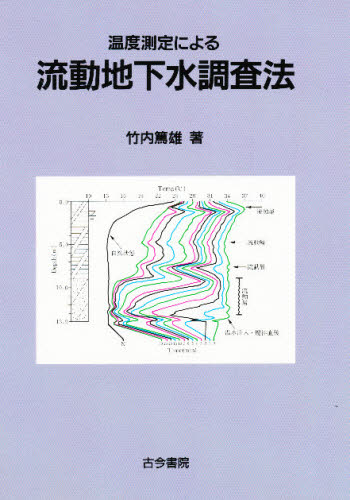 最新号掲載アイテム ショップ 温度測定による流動地下水調査法