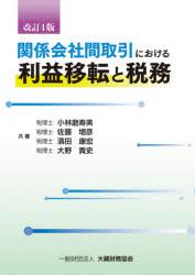 関係会社間取引における利益移転と税務 出荷 引き出物