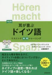 定番の人気シリーズPOINT(ポイント)入荷 買物 耳が喜ぶドイツ語