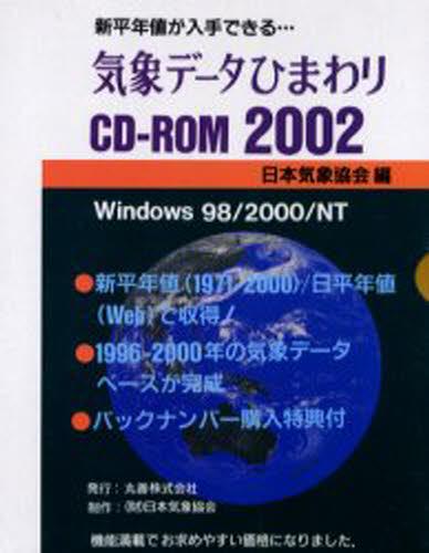 国内即発送 気象データひまわりCD-ROM2002 人気ショップが最安値挑戦