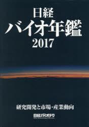 日経バイオ年鑑 メーカー直売 研究開発と市場 産業動向 2017 格安激安