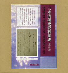 三木清研究資料集成 6巻セット