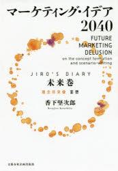 お得セット 低価格化 マーケティング イデア2040 DIARY未来巻 JIRO'S