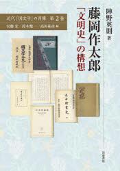 近代 国文学 メイルオーダー 第2巻 ◆在庫限り◆ の肖像