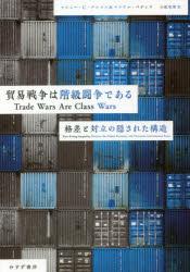 アウトレット☆送料無料 貿易戦争は階級闘争である 直営ストア 格差と対立の隠された構造