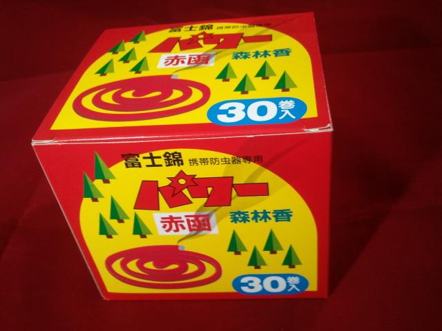 富士錦 豊富な品 パワー森林香 30巻入 赤箱 大幅にプライスダウン