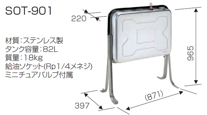 長府製作所 油タンク SOT-901