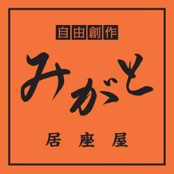 自由創作みがと居座屋 楽天市場店:青森市で居酒屋を経営。人気メニューを販売いたします。