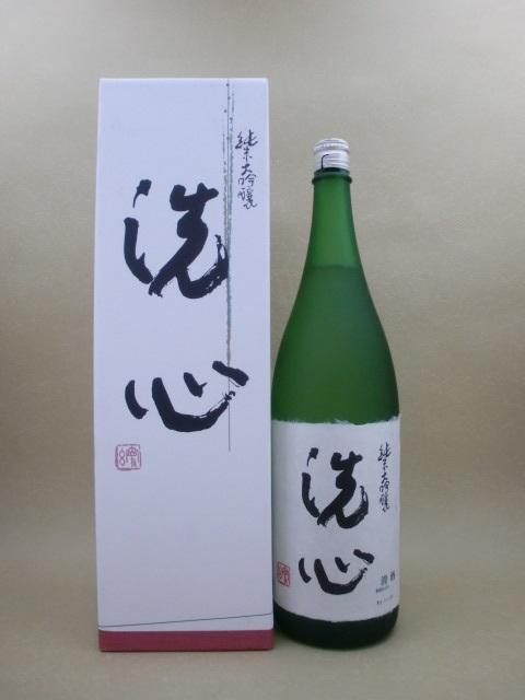 洗心 1800ml 日本酒 ギフト のし 贈答品