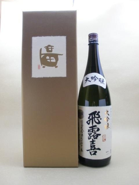飛露喜 大吟醸 1800ml【廣木酒造】【福島県】