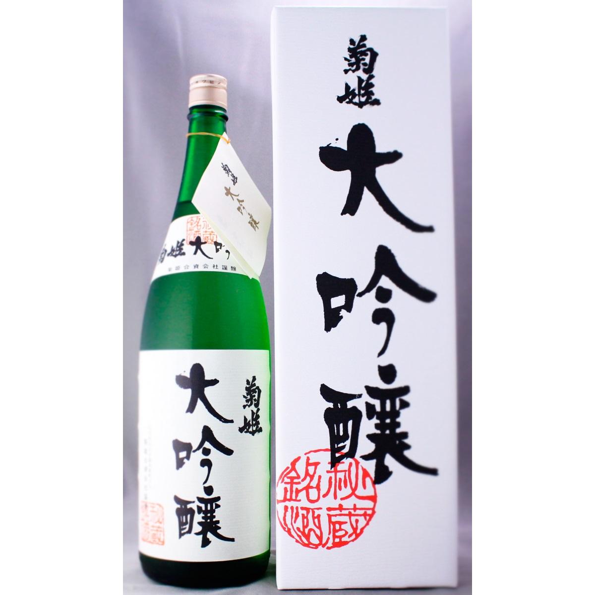 菊姫 大吟醸 1800ml【菊姫合資会社】【石川県】