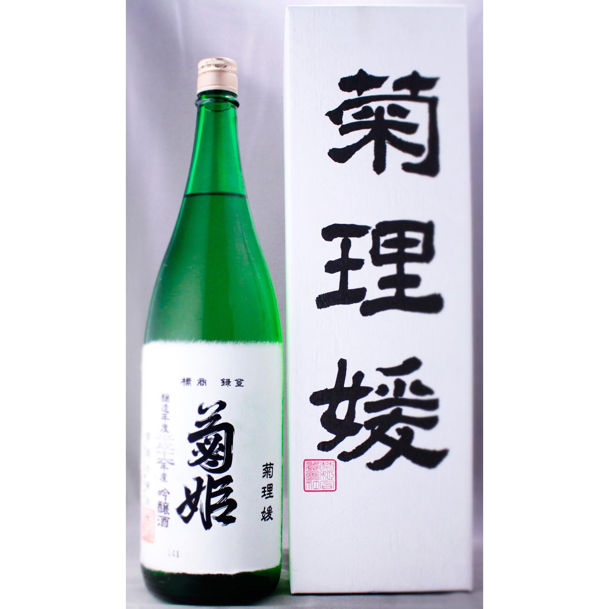 菊姫 大吟醸 菊理媛 日本酒 ギフト のし 贈答品 1800ml