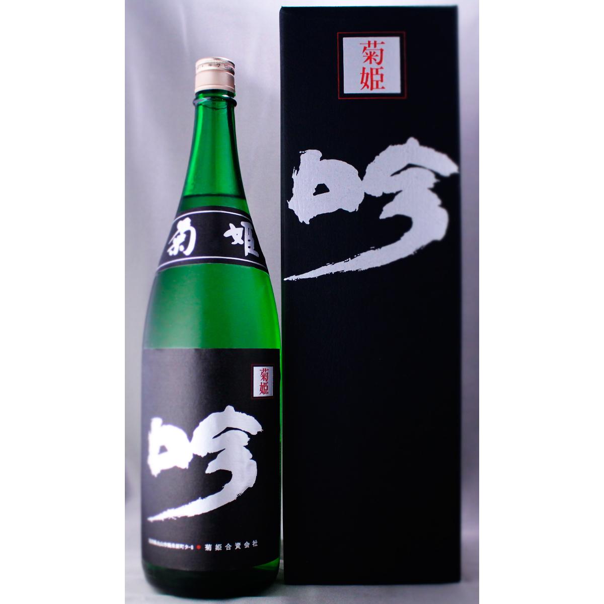 菊姫 大吟醸 黒吟 1800ml【菊姫合資会社】【石川県】