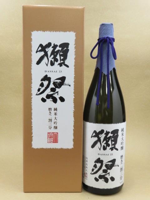 獺祭 純米大吟醸 磨き二割三分 1800ml【旭酒造】【山口県】