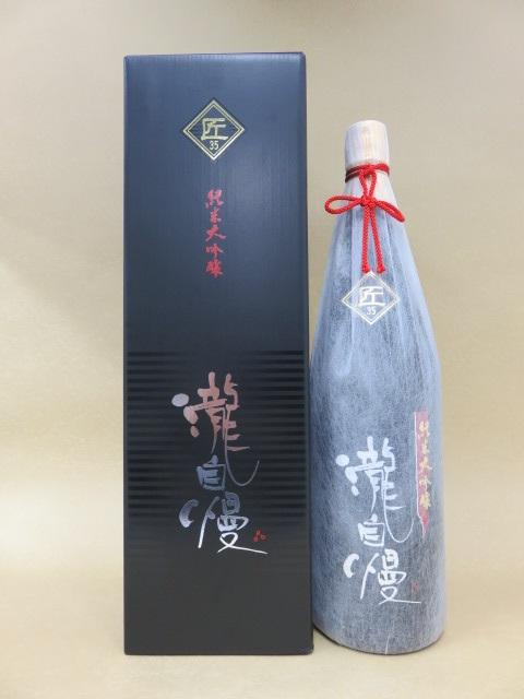 瀧自慢 純米大吟醸 匠35 1800ml 2018年11月詰め 日本酒 ギフト のし 贈答品